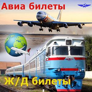 Авиа- и ж/д билеты Клязьмы