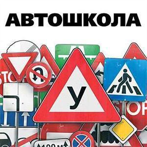 Автошколы Клязьмы