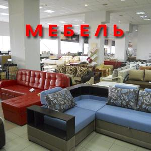 Магазины мебели Клязьмы