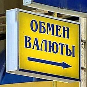 Обмен валют Клязьмы
