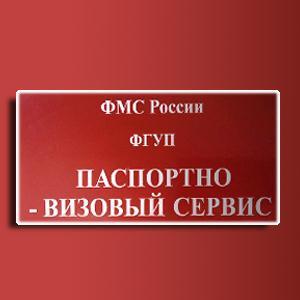 Паспортно-визовые службы Клязьмы