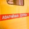 Аварийные службы в Клязьме