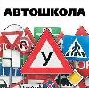 Автошколы в Клязьме