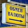 Обмен валют в Клязьме