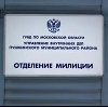 Отделения полиции в Клязьме