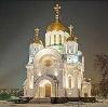 Религиозные учреждения в Клязьме